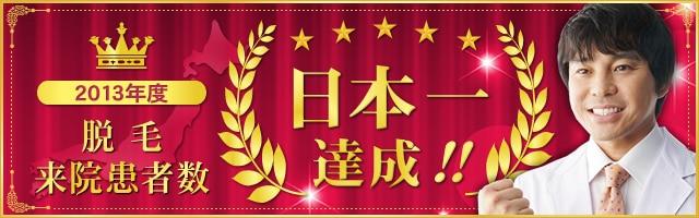 2013年度 来院患者数 日本一達成!
