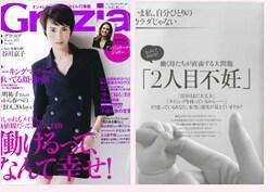 Grazia 2013年3月号