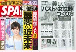週刊SPA! 2013年7月16日号