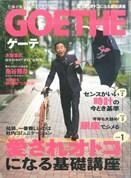 GOETHE(ゲーテ) 2015年1月号