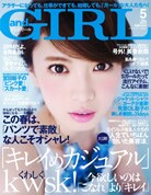 and GIRL 2015年5月号