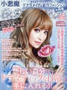 小悪魔ageha 2018年Vol.3