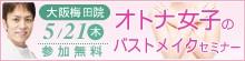 大阪梅田院大人女子のバストメイクセミナー