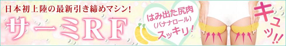 バナナロールすっきり!