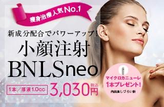 小顔注射BNLSneo