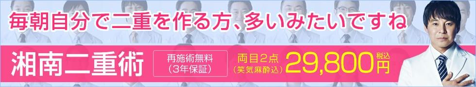 湘南二重術