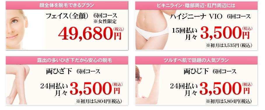 両わき脱毛無制限コースプレゼント!!