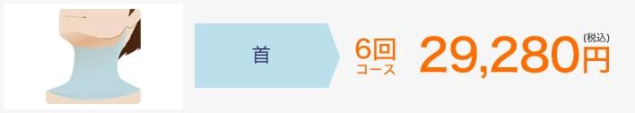 首48,600円(税込)