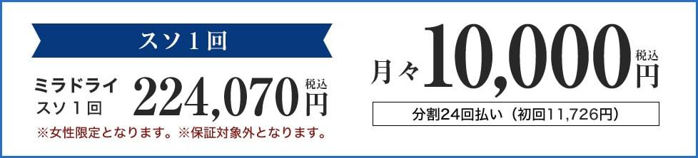 通常価格プラン ミラドライ スソ1回 220,000円税込 月々9,800円 分割24回払い(初回11,936円)