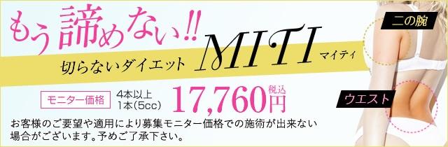 MITI(マイティ)