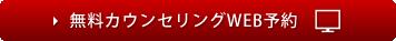 無料カウンセリングWEB予約