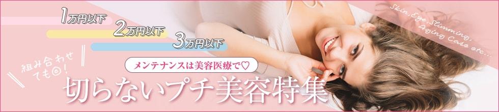 1万円以下で始められる切らないプチ美容