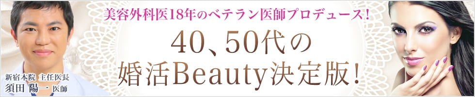 40代50代からの婚活Beautyは須田医師にお任せ!