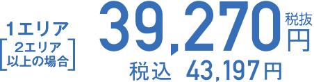 43,197税込円