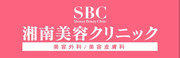 湘南美容クリニック 美容外科/美容皮膚科