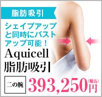 Aquicell(アキーセル)脂肪吸引