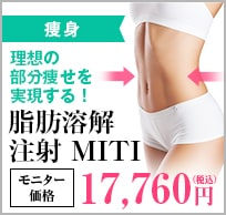 ダイエット注射 MITI(マイティ)