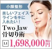Two Jaw(トゥージョウ)骨切り術