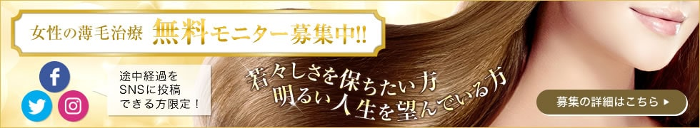 女性の薄毛治療無料モニター募集中!!