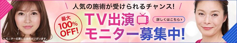 TV出演モニター募集中!