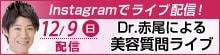 インスタライブセミナー Dr.赤尾の二重術
