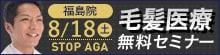 えづ―医師による納得感No.1 毛髪医療無料セミナーSTOP AGA