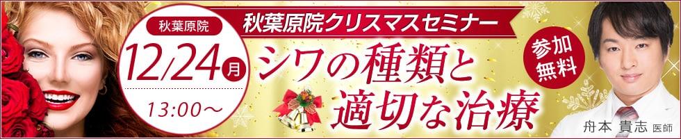 舟本医師によるクリスマスセミナー ~シワの種類と適切な治療~