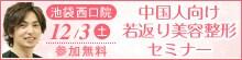 中国人向け若返り美容整形セミナー
