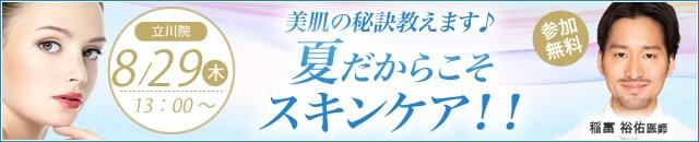 稲富医師スキンケアセミナー