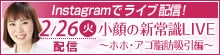 京都院西村医師によるインスタライブセミナー小顔の新常識LIVE