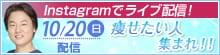 近江医師によるインスタライブセミナー「美容ダイエット入門 痩せたい人集まれ!!」