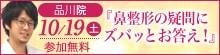 セミナー:住田医師による『ウソ?ホント?鼻整形の疑問にズバッとお答え!』)