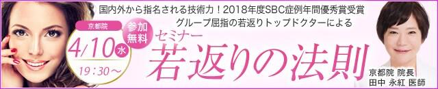 田中永紅医師による若返りの法則セミナー