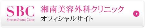 湘南美容外科オフィシャルサイト